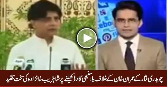 Shahzeb Khanzada Criticizing Ch. Nisar For Using Blasphemy Card Against Imran Khan