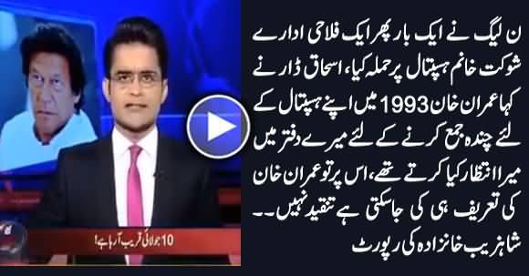 Shahzeb Khanzada Criticizing Ishaq Dar For Attacking SKCMH & Praising Imran Khan
