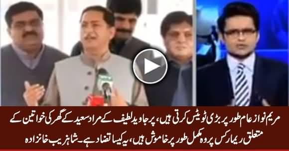 Shahzeb Khanzada Criticizing Maryam Nawaz For Being Silent on Javed Latif's Remarks