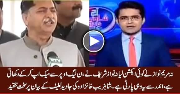 Shahzeb Khanzada Criticizing PMLN & Nawaz Sharif For Not Taking Action Against Javed Latif
