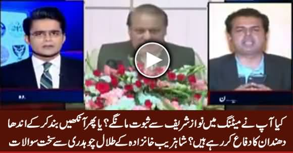 Shahzeb Khanzada Grilled Talal Chaudhry For Blindly Defending Sharif Family