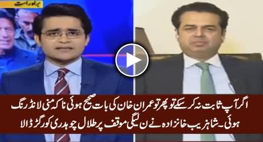 Shahzeb Khanzada Grills Talal Chaudhry on PMLN's Stance in Panama Case