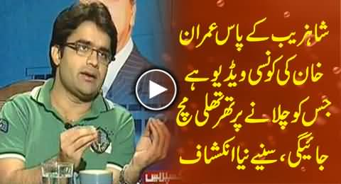 Shahzeb Khanzada Has a Dangerous Video Clip of Imran Khan's Interview, Which He Cannot Play on Tv