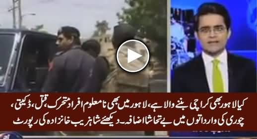 Shahzeb Khanzada Report on Alarming Law And Order Situation in Lahore