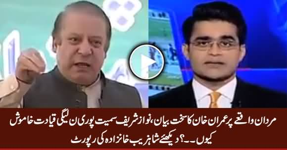 Shahzeb Khanzada Report on Mardan Incident & Silence of Political Parties Specially PMLN