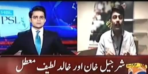 Shahzeb Khanzada Report on Sharjil Khan & Khalid Latif Involvement in Spot Fixing