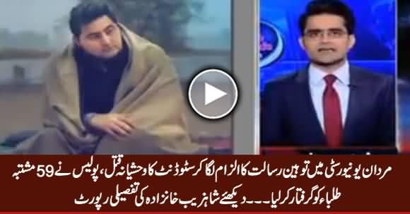 Shahzeb Khanzada's Report on Mashal Khan's Brutal Killing in Mardan University