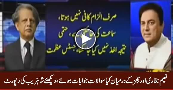 Shahzeb Khanzada's Report on Naeem Bukhari's Arguments & Judges Questions in Panama Case