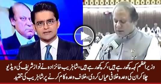 Shahzeb Khanzada Shows Nawaz Sharif's Clip & Bashes on His U-Turn