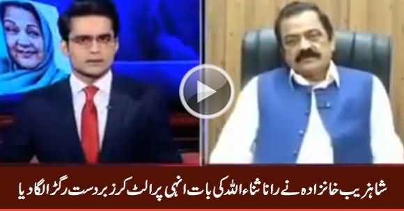 Shahzeb Khanzada Takes Class of Rana Sanaullah on His Dual Standards