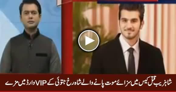 Shahzeb Murder Case Mein Maut Ki Saza Paane Wala Shah Rukh Jatoi Mazey Mein