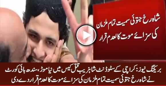 Shahzeb Murder Case: SHC Suspends Death Sentence of Shah Rukh Jatoi & Other Convicts