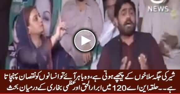 Shair Ki Jaga Salakhon Ke Peeche Hai - Debate Between Abrar ul Haq & Uzma Bukhari