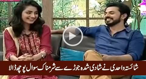 Shaista Lodhi Asks Shameful Question to Married Couple in Live Show
