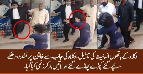 Shakargarh Lawyers Misbehaved With Woman, kicked And Beat Her Outside Court