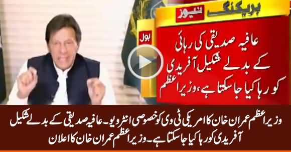 Shakeel Afridi Can Be Released In Return of Afia Siddique - PM Imran Khan's Interview on US Channel