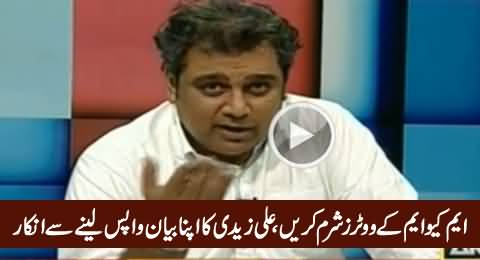 Shame on MQM Voters: Ali Zaidi Refused To Take Back His Statement