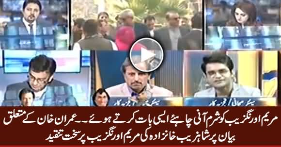 Shame On You - Shahzeb Khanzada Criticizing Maryam Aurangzeb on Her Statement About Imran Khan
