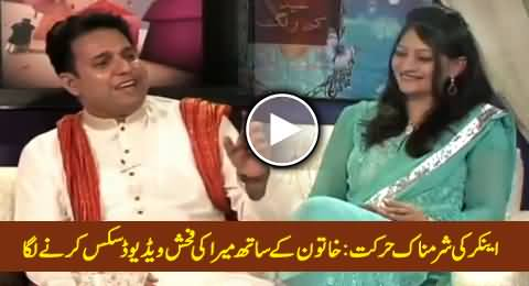 Shameful: Anchor Discussing Meera's Leaked Video with Guests Including A Female