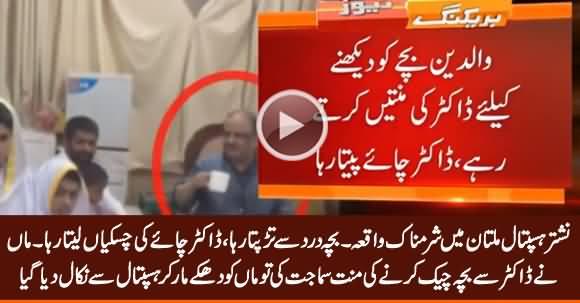 Shameful Incident Of Doctor's Ruthless Attitude in Nishtar Hospital Multan
