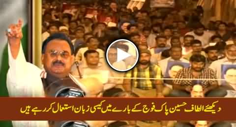 Shameful Moment For All Pakistanis: Watch How Altaf Hussain Bashing Pakistan Army