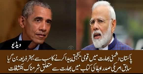 Shameful Revelations Regarding India In Obama's Book - Watch Details