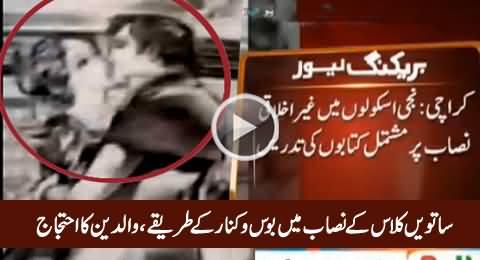 Shameful Syllabus in 7th Class of a Karachi School, Parents Protesting