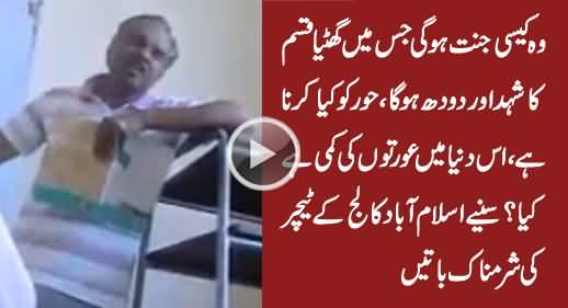 Shameful Views of Islamabad College Teacher About Jannat & Hoor