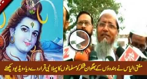 Shankar Was the First Prophet of Muslims - Jamiat Ulema Mufti Muhammad Ilyas