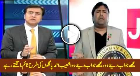 Shoaib Ahmed Fighting with Moeed Pirzada Like A Crazy Man to Let Him Talk