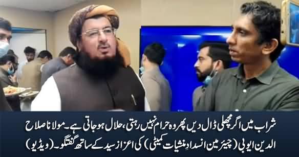 Sharaab Mein Machli Daal Dein Tu Wo Halal Ho Jati Hai - Maulana Salahuddin Ayyubi