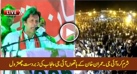Sharam Karo IG - Imran Khan Lashes On IG Punjab For Giving Statement Against PTI