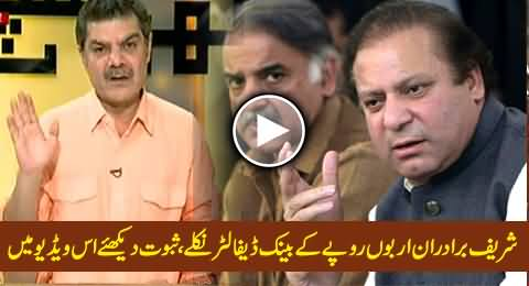 Sharif Brothers Are Bank Loan Defaulters of Billion Rs. - Mubashir Luqman Presents Proofs
