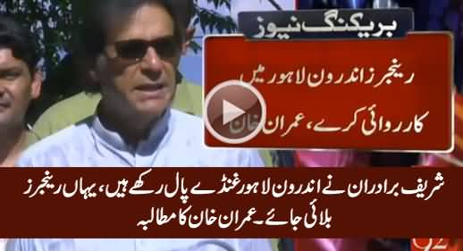 Sharif Brothers Have Goons in Lahore, Rangers Should Take Action - Imran Khan
