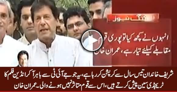 Sharif Family 30 Saal Se Corruption Kar Rahi Hai, Qaum Jawab Chahti Hai - Imran Khan