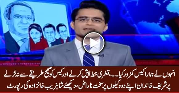 Sharif Family Angry on Their Legal Team For Weakening Panama Case - Shahzeb Khanzada Report