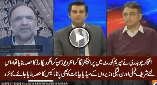 Sharif Family Aur PMLN Ministers Ke Media Bayanat Ko Panama Case Ka Hissa Banaya Jaye - Kaira