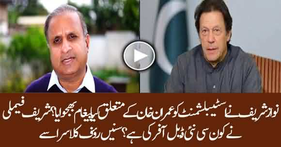 Sharif Family Offers Secret Deal To Establishment, Is There Any New Conspiracy Against Imran Khan? Listen Rauf Klasra