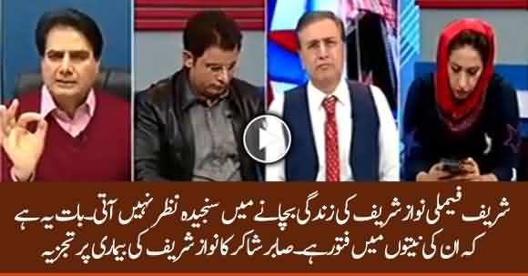 Sharif Family Is Not Serious To Save Nawaz Sharif Life - Sabar Shakir
