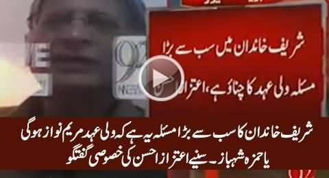Sharif Family Ka Sab Se Bara Masla Wali Ehad Ka Hai - Aitzaz Ahsan Special Talk to Media