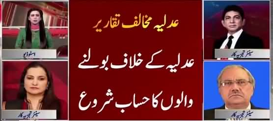 Sharif Family Ko Qanoon Aur Aain Ki Baaladasti Se Takleef Hai - Dr Danish