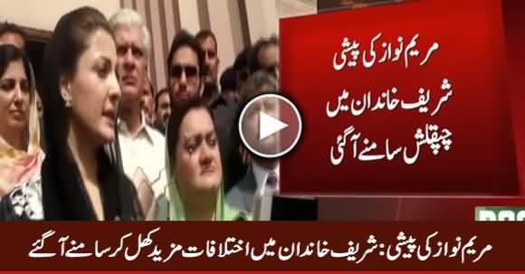 Sharif Family Mein Ikhtalafat Mazeed Khul Ker Samne Aa Gaye