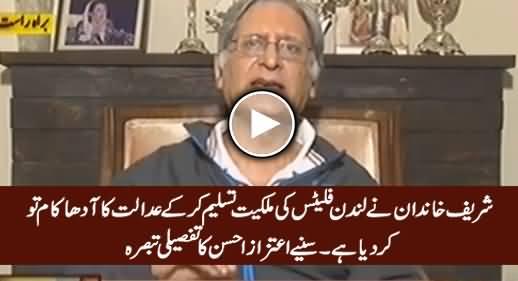 Sharif Family Ne Flats Ki Ownership Tasleem Karke Adalat Ka Kaam Asan Kar Dia Hai - Aitzaz Ahsan