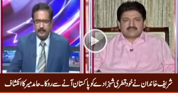 Sharif Family Ne Khud Qatari Shehzade Ko Pakistan Aane Se Roka - Hamid Mir