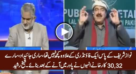 Sharif Family Ne Sasri Property Power Mein Aane Ke Baad Banai - Sheikh Rasheed