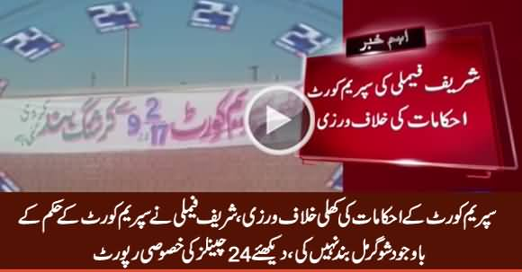 Sharif Family Openly Defies Supreme Court's Orders, Sugar Mills Still Running