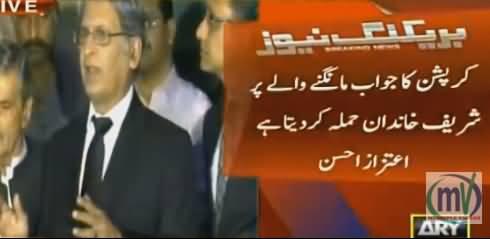 Sharif Family Should Declare Their Assets Now - Aitzaz Ahsan Media Talk