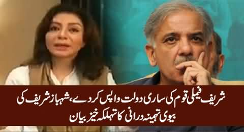 Sharif Family Should Return Their Wealth To Nation - Shahbaz Sharif's Wife Tehmina Durrani