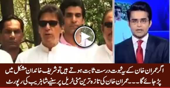 Sharif Family Will Be In More Trouble After Imran Khan's Money Trail - Shahzeb Khanzada Report