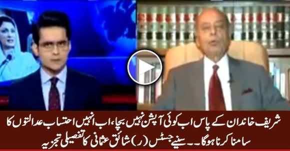 Sharif Family Will Have To Face NAB Court Now - Justice (R) Shaiq Usmani
